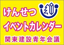 けんせつイベントカレンダー(関東建設青年会議)
