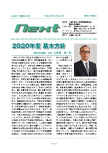 NEXT第99号_五校正_未来協議会様20200622のサムネイル